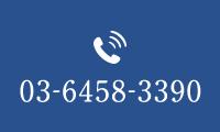 TEL.03-6458-3390