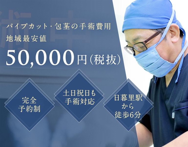 パイプカット・包茎の手術費用 地域最安値 50,000円(税抜)