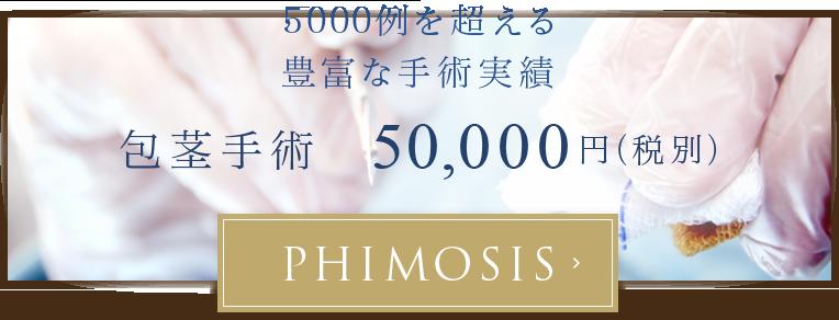 500例を超える豊富な手術実績 包茎手術50,000円(税別)