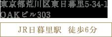 東京都荒川区東日暮里5-34-1 OAKビル303
