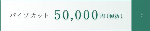 パイプカット50,000円(税抜)