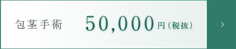 包茎手術50,000円(税抜)